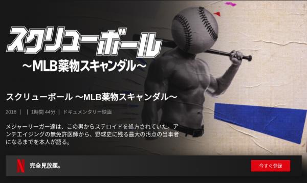 [MOVIES] スクリューボール ~MLB薬物スキャンダル~ (2021) (WEBRIP)