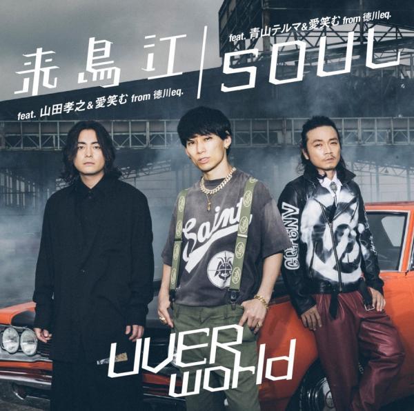 [Single] UVERworld feat.Takayuki Yamada & Aiemu – 来鳥江  / SOUL – UVERworld (2021.09.01/MP3+Hi-Res FLAC/RAR)
