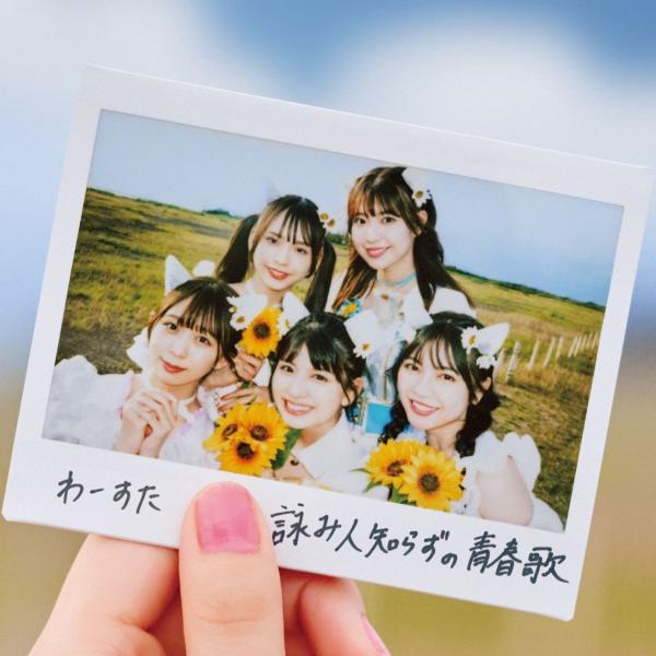 [MUSIC VIDEO] わーすた – 詠み人知らずの青春歌 (2021.08.18/MP4/RAR) (BDISO)