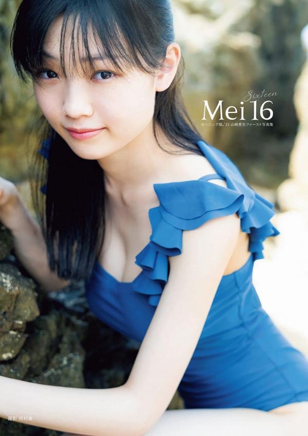 [MUSIC VIDEO] Yamazaki Mei photobook Mei16 DVD [UPBK-0549] (2021.08.21/MP4/RAR) (DVDISO)