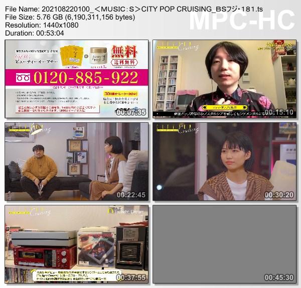 [TV-Variety] – CITY POP CRUISING (2021.08.22)