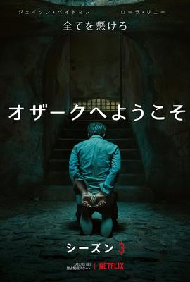 [ドラマ] オザークへようこそ シーズン3 全10話 (2021) (WEBDL 4K)