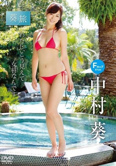 [DVDRIP] Aoi Nakamura 中村葵 – 葵旅 [GUILD-020]
