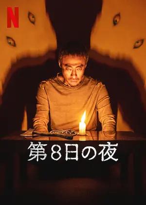 [ドラマ] 第8日の夜 (2021) (WEBRIP)