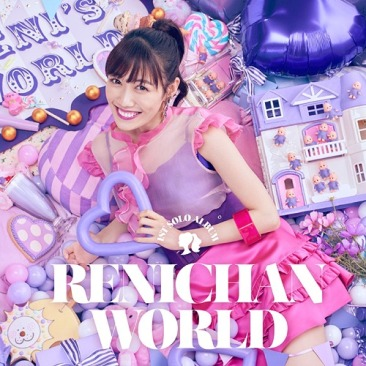[MUSIC VIDEO] Reni Takagi – れにちゃんWORLD (2021.08.18/MP4/RAR) (BDRIP)