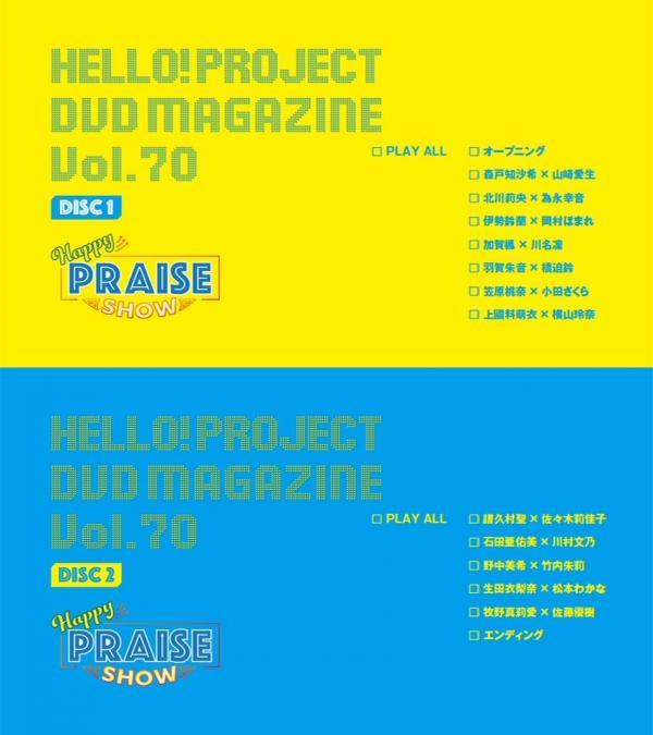 [TV-SHOW] Hello! Project DVD Magazine Vol.70 (DVDISO)