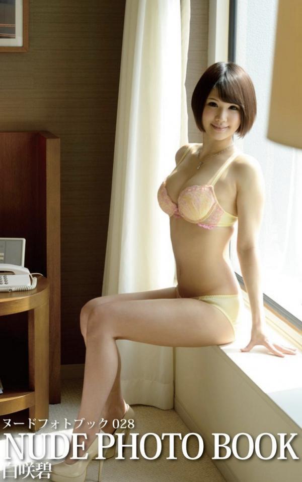 [Digital Photobook] Aoi Shirosaki 白咲碧 – NUDE PHOTO BOOK 028 (2016-03-10)