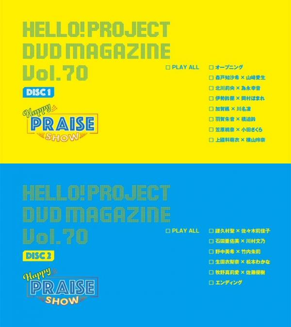 [TV-SHOW] Hello! Project DVD Magazine Vol.70 (DVDRIP)