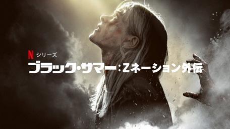 [ドラマ] ブラック・サマー: Zネーション外伝 全8話 (2021) (WEBDL 4K)