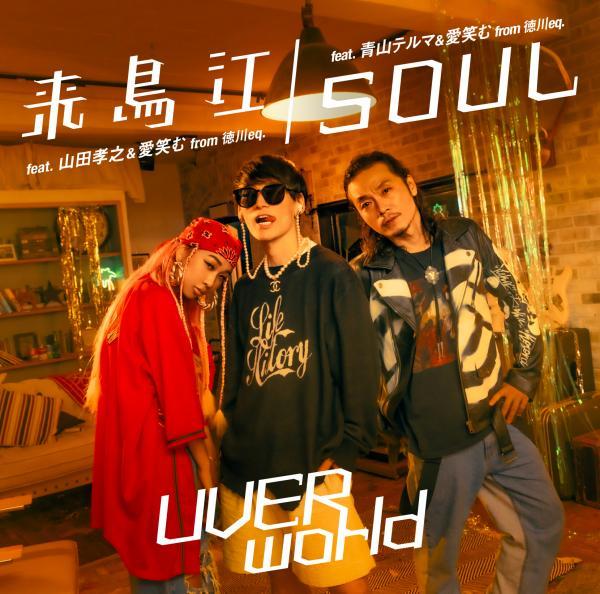 [Single] UVERworld – Raichoue / SOUL (2021.09.01/MP3+Hi-Res FLAC/RAR)