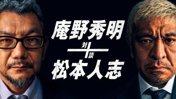 [ドラマ] 庵野秀明+松本人志 対談 (2021) (WEBRIP)