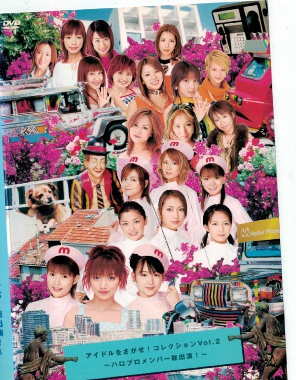 [MUSIC VIDEO] アイドルをさがせ!コレクション Vol.2~ハロプロメンバー総出演!~(MP4/RAR) (DVDRIP)