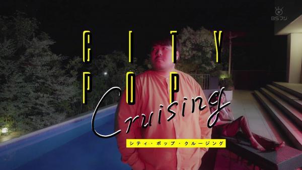 [TV-SHOW] <MUSIC:S> CITY POP CRUISING (2021.08.22)