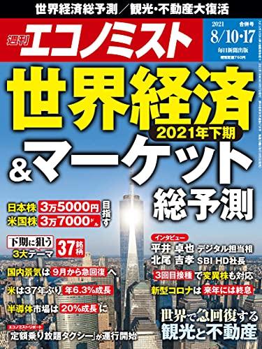 [雑誌] 週刊エコノミスト 2021年8月10・17日合併号