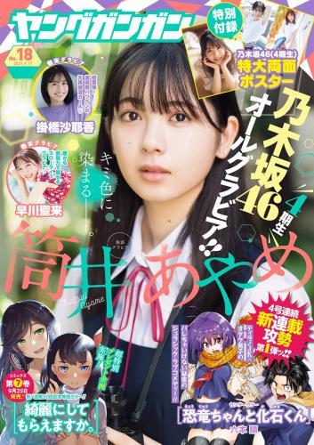 [雑誌] Young Gangan – 2021 No.18 (筒井あやめ 掛橋沙耶香 早川聖来)