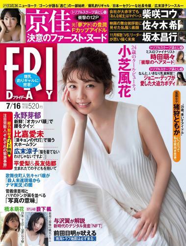 [雑誌] FRIDAY 2021.07.16 Yabushita Fuu (STU48)
