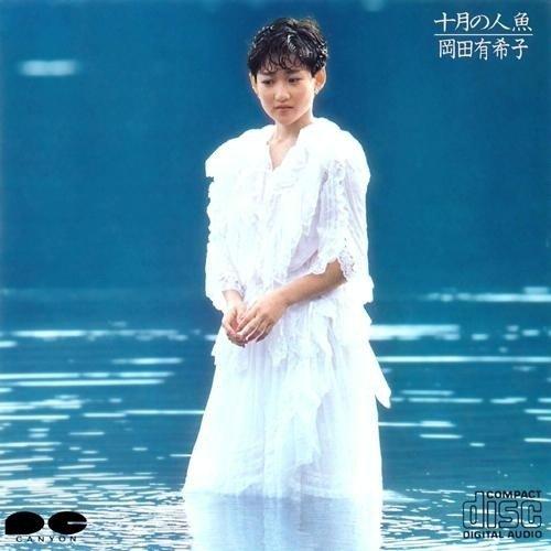 [Album] 岡田有希子 (Yukiko Okada) – 十月の人魚 [FLAC / 24bit Lossless / WEB] [1985.09.18]