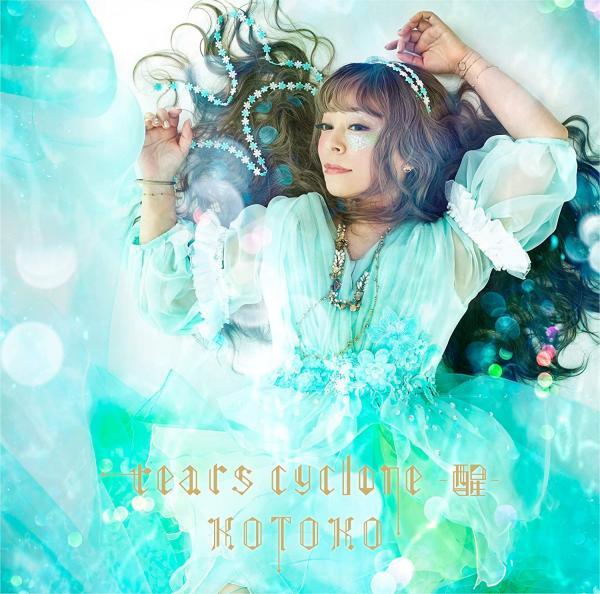 [Album] KOTOKO – tears cyclone -醒- [FLAC / 24bit Lossless / WEB] [2019.06.26]