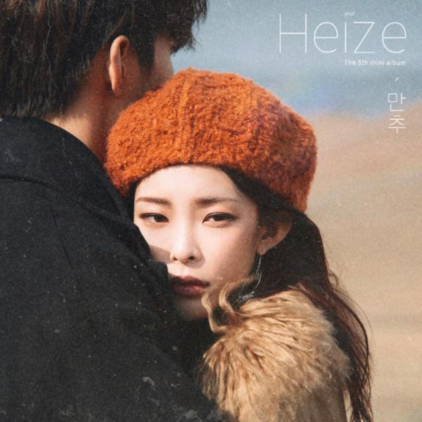 [Single] Heize (헤이즈) – 만추 Late Autumn [FLAC / 24bit Lossless / WEB] [2019.10.13]