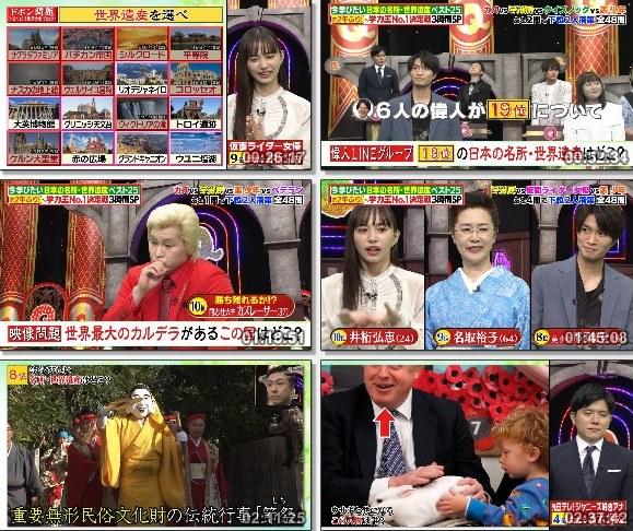 [TV-Variety] Qさま!! 3時間SP – 2021.09.06