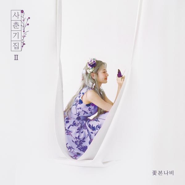 [Single] BOL4 (볼빨간사춘기) – Youth Diary II: Flower Seen by a Butterfly [FLAC / 24bit Lossless / WEB] [2020.05.13]