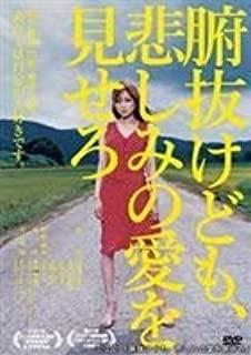 [MOVIES] 腑抜けども、悲しみの愛を見せろ (2007) (BDRIP)