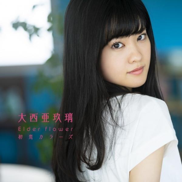 [Single] 大西亜玖璃 (Aguri Onishi) – Elder flower/初恋カラーズ [FLAC + MP3 320 / WEB] [2021.08.04]