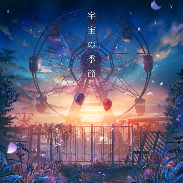 [Single] Lanndo – 宇宙の季節 (feat. Eve & suis from ヨルシカ) [FLAC / 24bit Lossless / WEB] [2021.07.26]
