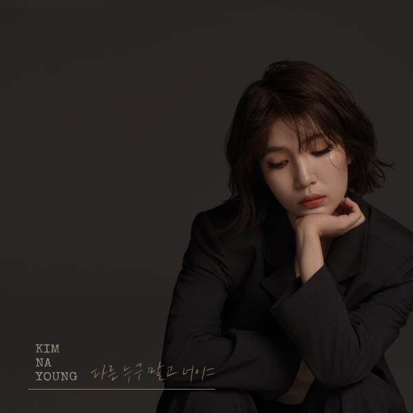 [Single] Kim Na Young (김나영) – Not Anyone Else (다른 누구 말고 너야) [FLAC / 24bit Lossless / WEB] [2020.06.21]