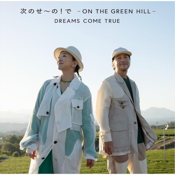 [Single] DREAMS COME TRUE – 次のせ~の!で – ON THE GREEN HILL – (2021.09.22/MP3+Hi-Res FLAC/RAR)