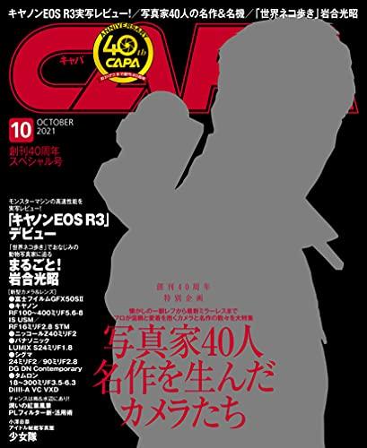 [雑誌] CAPA 2021年10月号