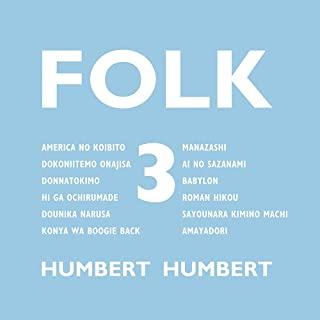 [Album] ハンバート ハンバート (Humbert Humbert) – FOLK 3 [FLAC + MP3 320 / WEB]