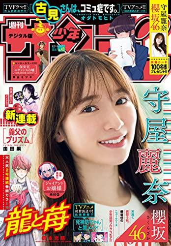 [雑誌] 週刊少年サンデー 2021年43号