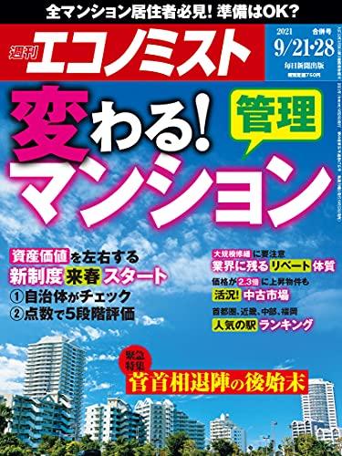 [雑誌] 週刊エコノミスト 2021年09月21-28日号