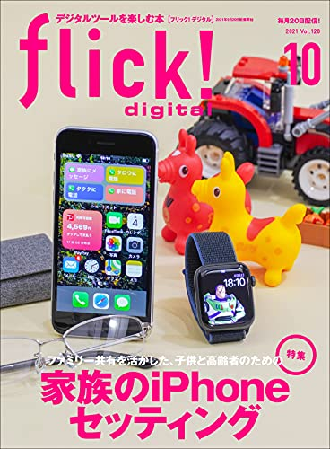 [雑誌] flick! digital (フリックデジタル) 2021年10月号