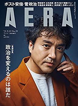 [雑誌] AERA アエラ 2021年09月13日号