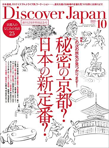 [雑誌] Discover Japan 2021年10月号