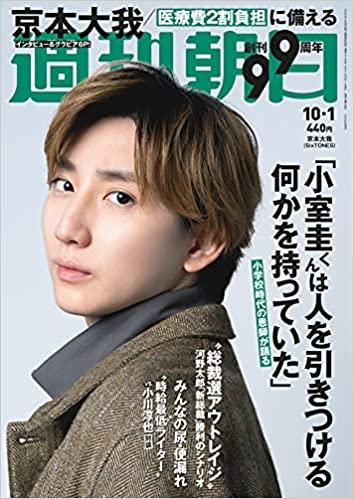 [雑誌] 週刊朝日 2021年10月01日号