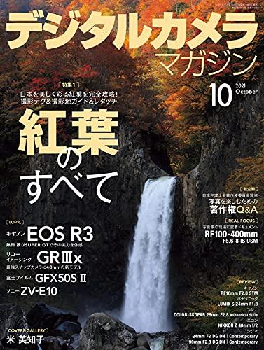 [雑誌] デジタルカメラマガジン 2021年10月号