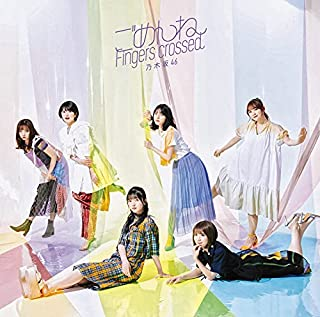 [Album] 乃木坂46 (Nogizaka46) – ごめんねFingers crossed [FLAC + MP3 320 / WEB]