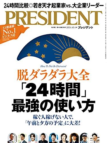 [雑誌] PRESIDENT (プレジデント) 2021年10月01日号