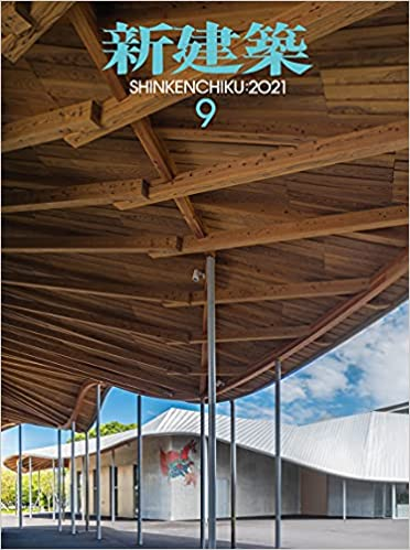 [雑誌] 新建築 2021年09月号