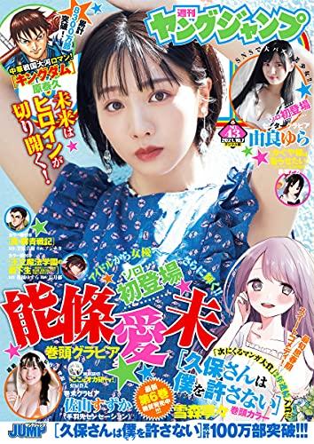 [雑誌] 週刊ヤングジャンプ 2021年43号