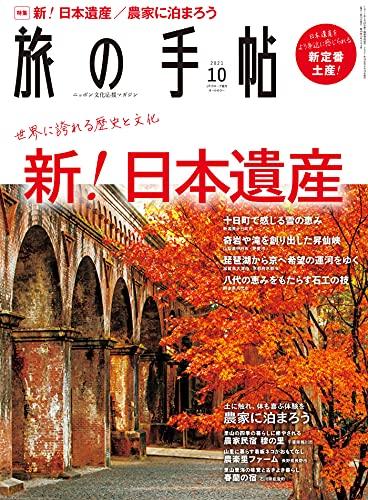 [雑誌] 旅の手帖 2021年10月号