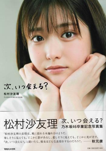 Sayuri Matsumura 次、いつ会える 松村沙友理 乃木坂46卒業記念写真集 特大尺寸 (2021.07.13)