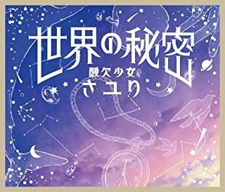 [Single] さユり (Sayuri) – 世界の秘密 [FLAC + MP3 320 / WEB]