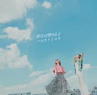 [Album] ハルカトミユキ – 明日は晴れるよ (2021.08.25/MP3+Flac/RAR)