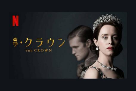[ドラマ] ザ・クラウン シーズン2 全10話 (2021) (WEBDL 4K)