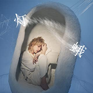 [Single] Shuta Sueyoshi – 灯蛾 [FLAC + MP3 320 / WEB]