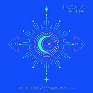 [Single] LOONA – HULA HOOP / StarSeed ~カクセイ~ [FLAC + MP3 320 / WEB]